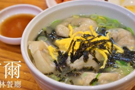 首爾美食|黃生家刀削麵황생가米其林餃子館,離景福宮、北村超近