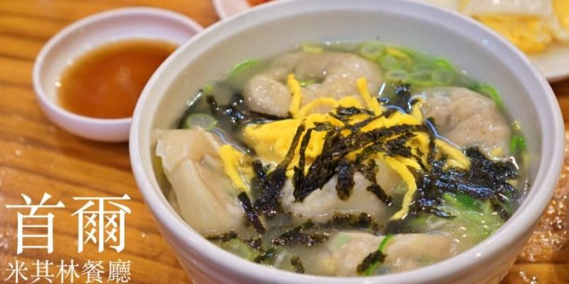 首爾美食 黃生家刀削麵황생가米其林餃子館,離景福宮、北村超近