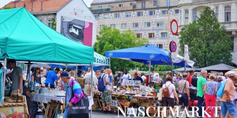 【維也納市集】納許市場Naschmarkt交通美食、二手市集、NENI中東早午餐