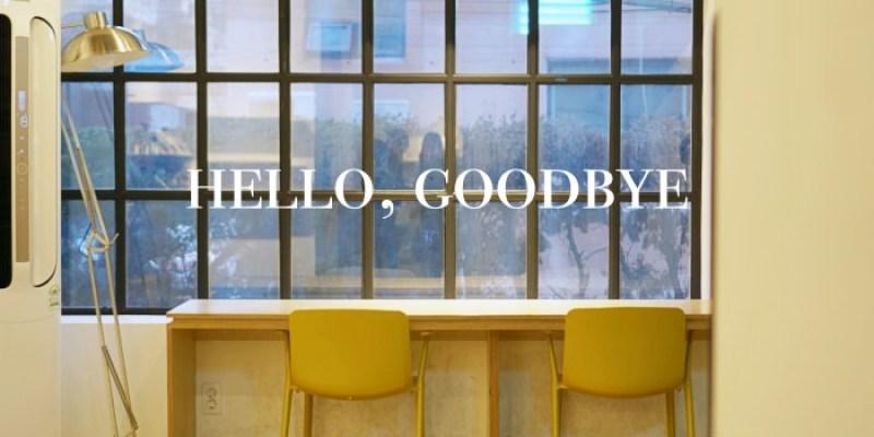 首爾合井站咖啡廳|hello,goodbye文青選物店,用喝一杯茶的時間挑選禮物吧