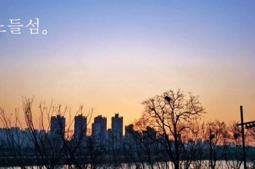 首爾新景點 鷺得島노들섬交通美食、看夕陽,福順都家手工馬格利