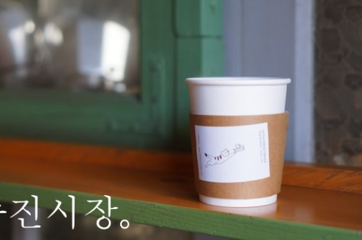 首爾文青景點 延南洞東津市場동진시장二手市集、咖啡廳美食推薦