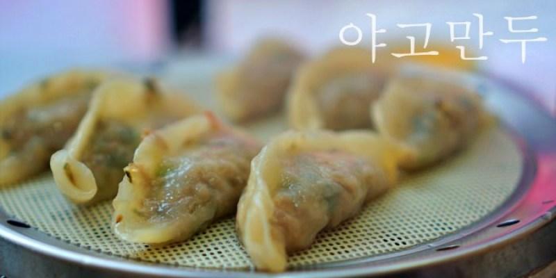 首爾梨泰院美食 야고만두蒸餃、冷麵都好吃的道地家庭餐館