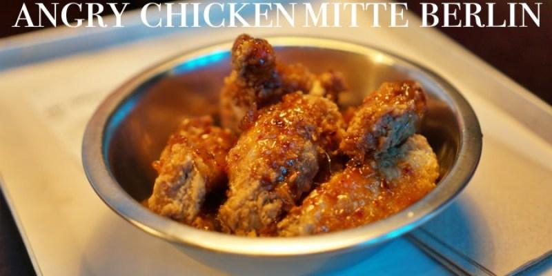 【柏林美食】Angry Chicken韓式炸雞餐廳,亞歷山大廣場旁