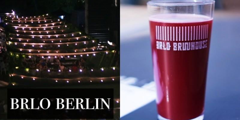 柏林酒吧 在地精釀啤酒品牌BRLO露天啤酒花園,超過20種口味