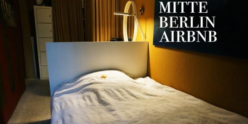 柏林Airbnb 市中心平價藝術家客房,哈克雪市場博物館島走路就到