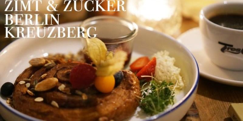 【柏林咖啡廳】Zimt&Zucker肉桂與糖復古咖啡館,古董家具構成的舒適空間