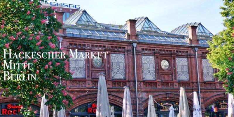 【柏林市集】哈克雪市場Hackescher Markt交通、營業時間,平價購物街超好逛