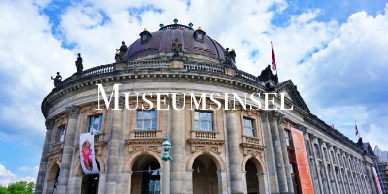 【2021柏林博物館島全攻略】門票套票、開放時間、博物館參觀推薦比較