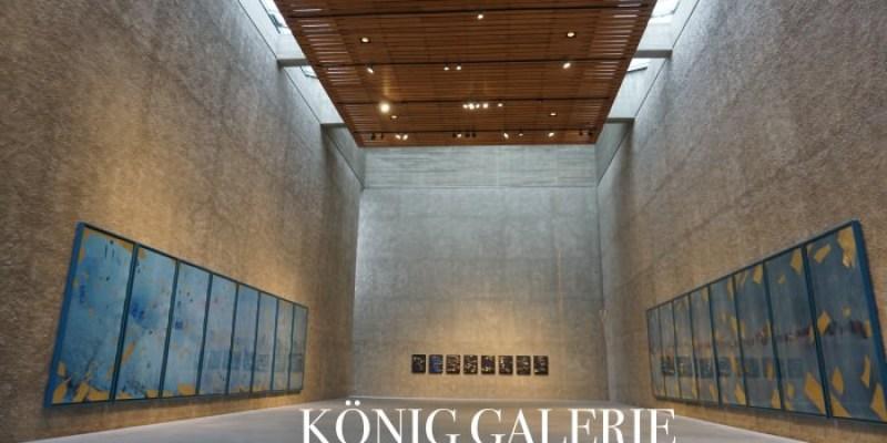 【柏林免費景點】KÖNIG GALERIE國王畫廊,舊教堂變成藝術空間