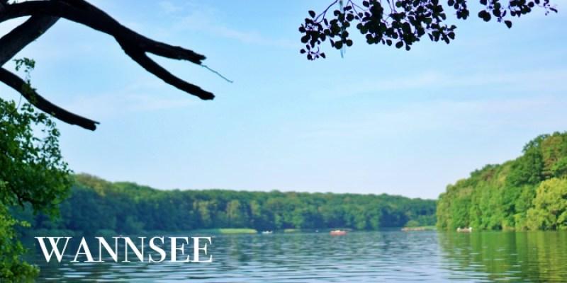 【柏林景點】Wannsee萬湖交通,沙灘曬太陽、湖裡游泳的好地方