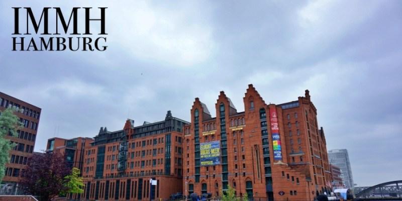 【漢堡景點】漢堡國際海事博物館IMMH,全世界最大的海洋文物博物館!