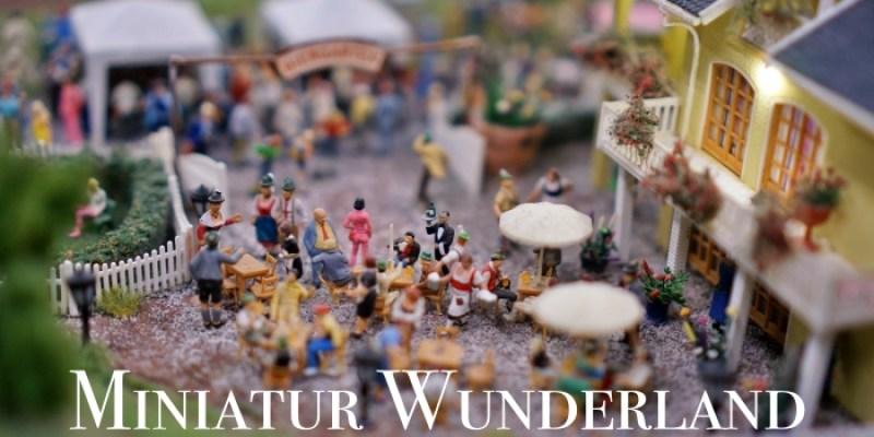 德國漢堡必去景點|迷你世界Miniatur Wunderland門票、開放時間,歐洲小人國
