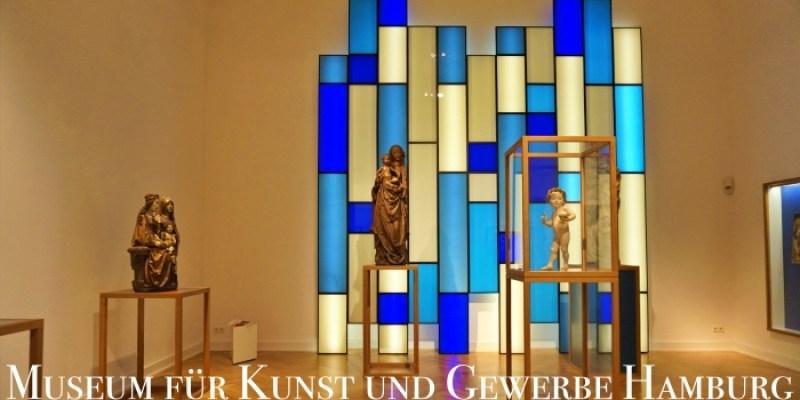 【漢堡景點】漢堡藝術與工藝博物館Museum für Kunst und Gewerbe門票、參觀時間