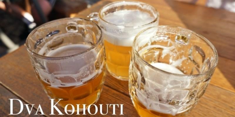 【布拉格酒吧】精釀啤酒Dva Kohouti酒廠,超好喝新鮮啤酒、烤物餐廳