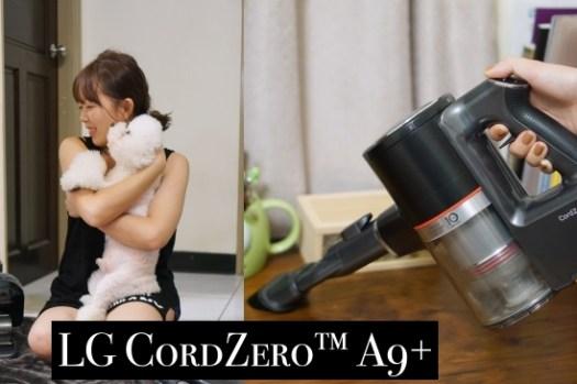 家電團購 LG A9+濕拖無線吸塵器推薦,多種吸頭可手持(最低價+送氣炸鍋)