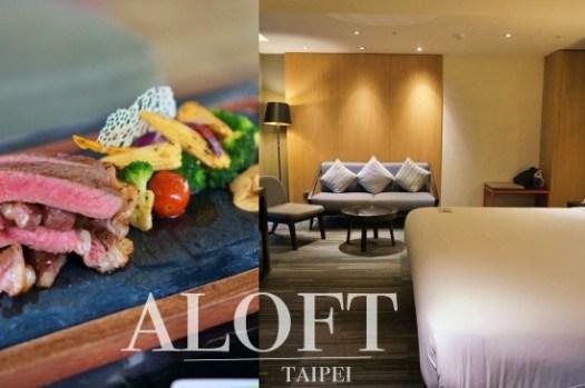 中山雅樂軒酒店|台北住宿推薦Aloft,W XYZ Bar高空約會餐廳