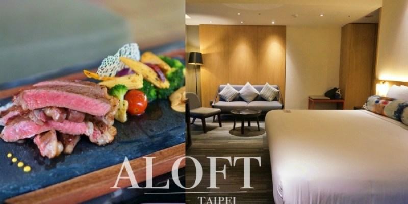 中山雅樂軒酒店 台北住宿推薦Aloft,W XYZ Bar高空約會餐廳