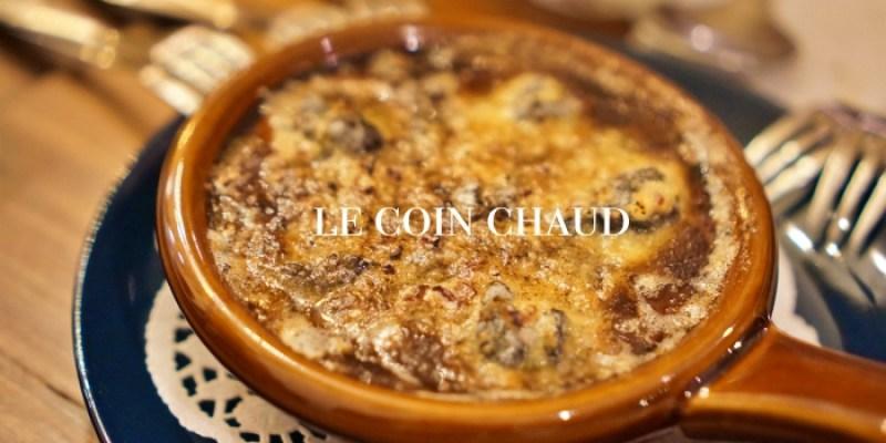 台北法式餐廳|蘆卡樹法式小館Le coin chaud,有溫度的法國料理
