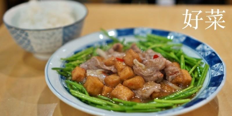 台中小農餐廳|好菜,使用在地友善農產品的亞洲家常菜飯館