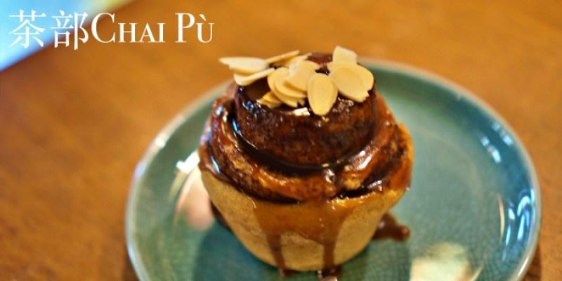 台中肉桂捲|茶部Chai Pù,超濃肉桂捲與印度香料奶茶chai latte