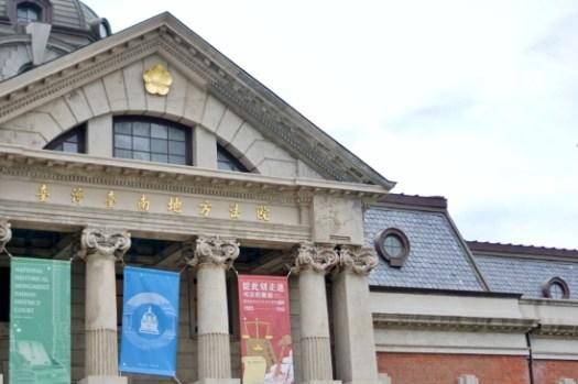台南景點 司法博物館免費參觀百年國定古蹟,了解台灣法律歷史