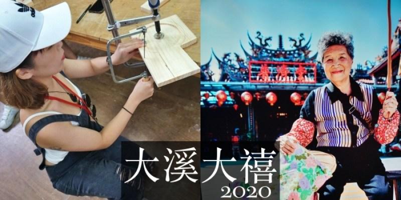 台北節慶|2020大溪大禧展覽、遶境,在地體驗大溪人的第二個過年