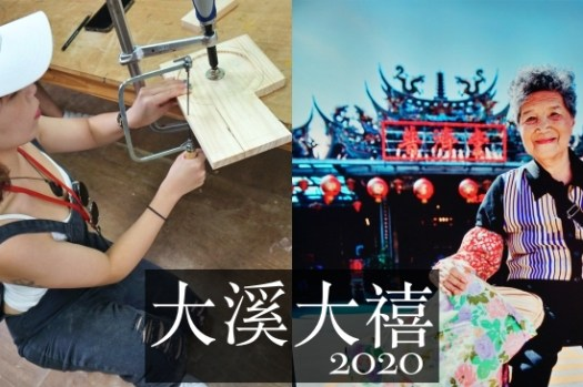 台北節慶 2020大溪大禧展覽、遶境,在地體驗大溪人的第二個過年