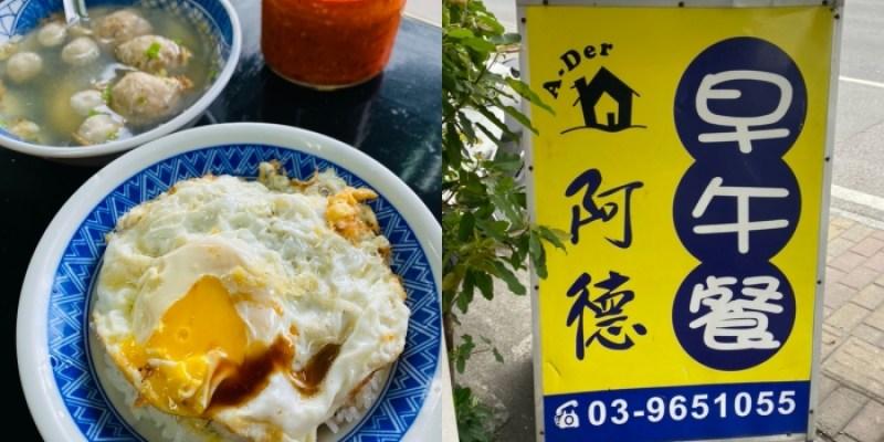 宜蘭在地美食|五結阿德早午餐,滷肉飯加半熟荷包蛋好浪漫
