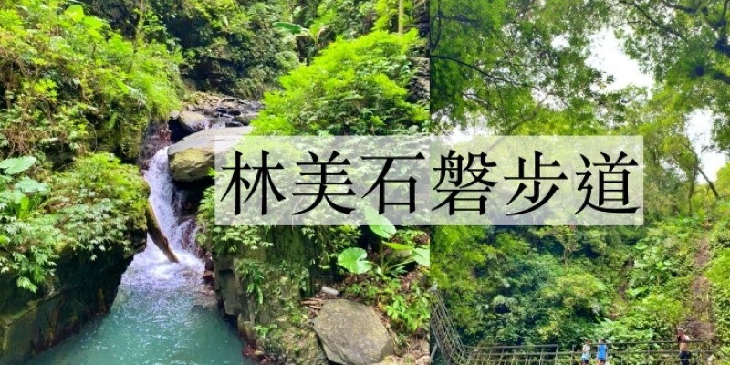 宜蘭健行 礁溪林美石磐步道廁所、走多久,宜蘭小太魯閣