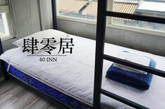 台東青旅推薦|40INN肆零居背包倉庫,鐵花村走路7分鐘、含早餐