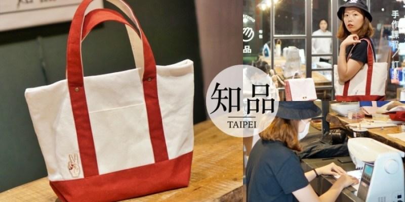台北縫紉課程 知品布包手作體驗,閨蜜約會一起做包包!