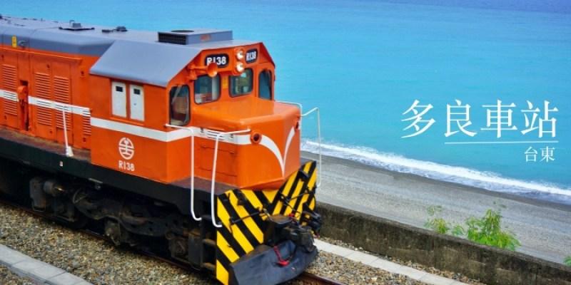 台東太麻里景點|多良車站,台灣最美的海上車站