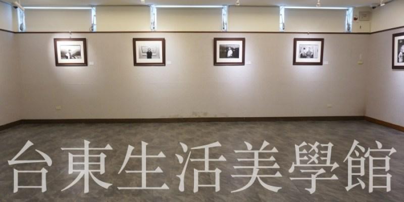 台東文青景點 國立臺東生活美學館免費參觀、開放時間、當期展覽