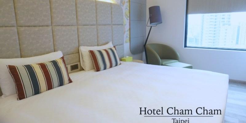台北飯店推薦|趣淘漫旅板橋Hotel Cham Cham,每間房都有浴缸!