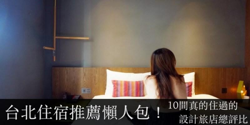 【2021台北住宿推薦】10間設計飯店實際入住心得評比!情侶旅行必看