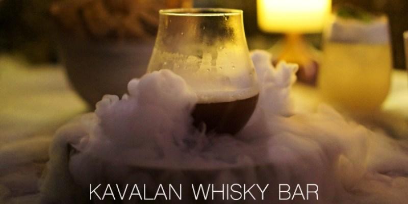台北酒吧 噶瑪蘭威士忌酒吧KAVALAN WHISKY BAR,充滿台灣味的調酒