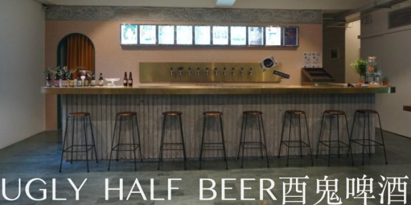 台灣精釀啤酒 UGLY HALF BEER酉鬼啤酒酒廠參觀,每一口都在喝一個故事