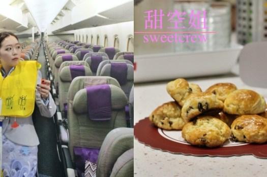 台北烘焙教室|甜空姐蔓越梅斯康diy、一日空服員體驗(不限年齡)