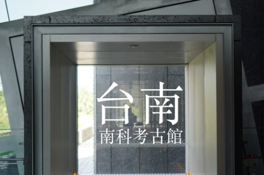 台南景點 南科考古館交通、門票、參觀內容,2019新開幕博物館