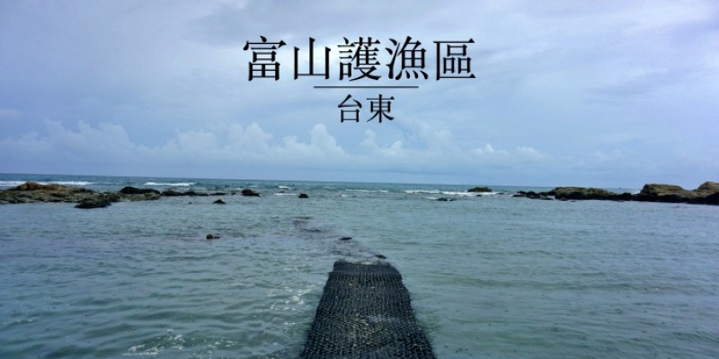 台東卑南景點|富山護漁區,親子旅遊推薦玩沙好地方,不能餵饅頭囉!