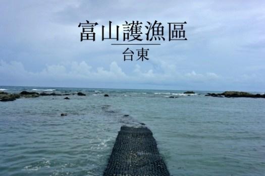 台東卑南景點 富山護漁區,親子旅遊推薦玩沙好地方,不能餵饅頭囉!