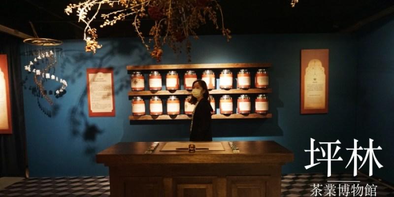 新北景點 坪林茶業博物館,IG打卡必去茶山學、赤琥珀紅茶特展