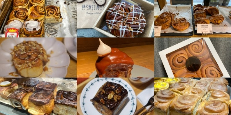 肉桂控必看 台北13間肉桂捲咖啡廳麵包店推薦(不定期更新)