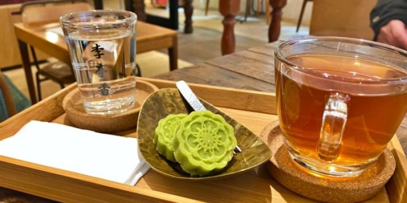 大稻埕下午茶 李亭香餅舖,在老房內品味百年台灣傳統甜點