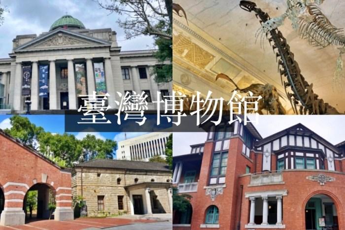 台灣博物館懶人包 本館、古生物館、南門、鐵道園區四館套票交通總整理