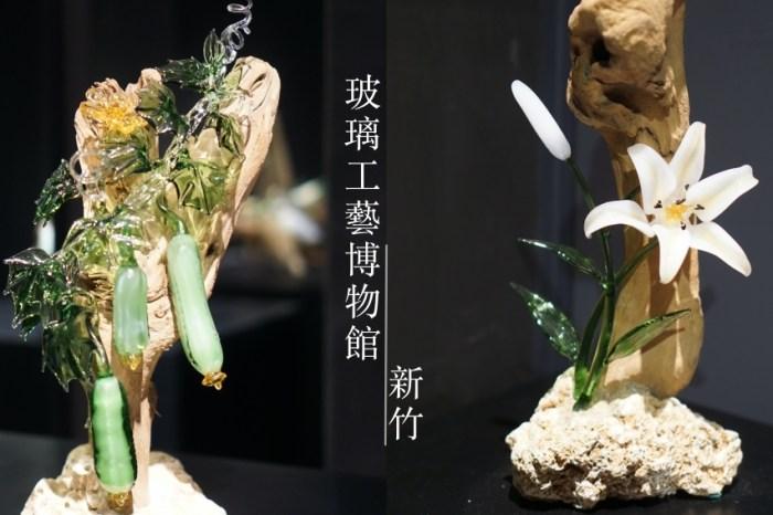 新竹景點|玻工館門票、參觀心得,賞櫻花再到春室玻璃DIY喝咖啡