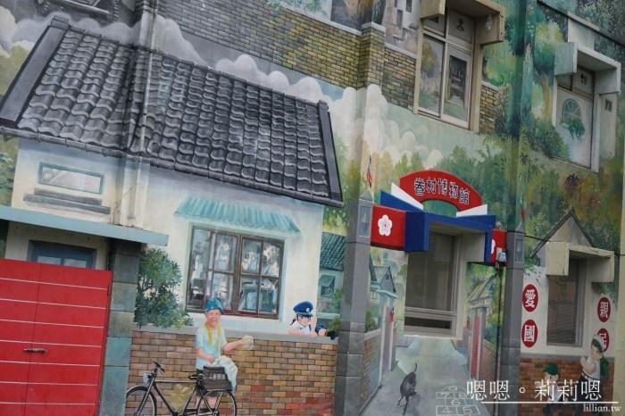 新竹免門票景點|眷村博物館,眷村老故事老回憶老東西老照片。