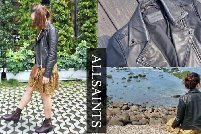 英國倫敦品牌|Allsaints皮衣尺寸/哪裡買便宜/保養方式/穿搭分享