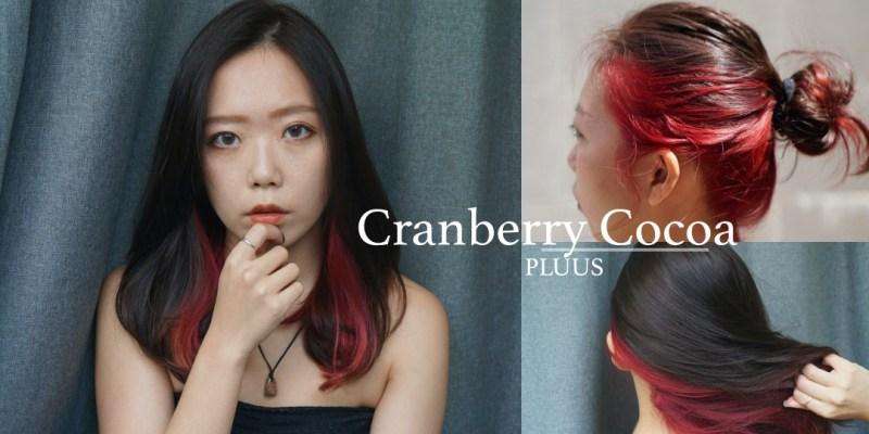 2021台北染髮推薦|免漂耳圈染配色胭脂紅可可&韓式髮根燙